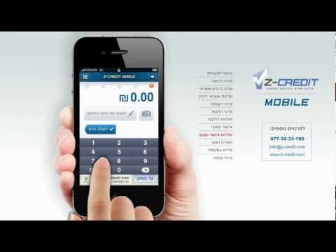 Z-Credit Mobile סליקת אשראי מהסמארטפון (iPhone,iPad,Android,אייפון)