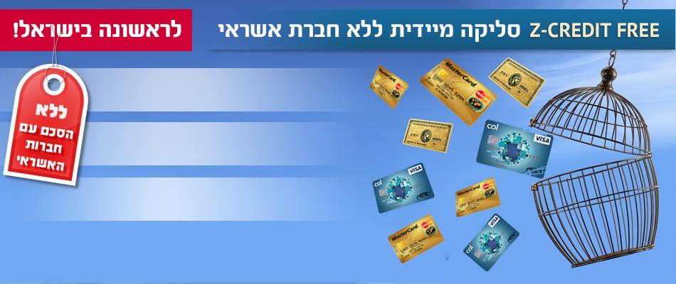 סליקת אשראי<br /> ללא חברת האשראי
