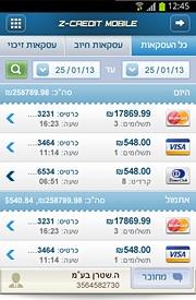 דוחות סליקת אשראי