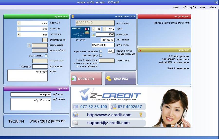 Z-Credit Standard