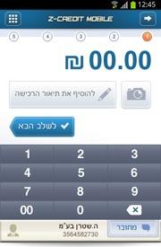 אפליקציית סליקת אשראי