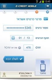 מסך פרטי כרטיס אשראי