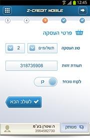 מסך פרטי העסקה באפליקציית זד קרדיט