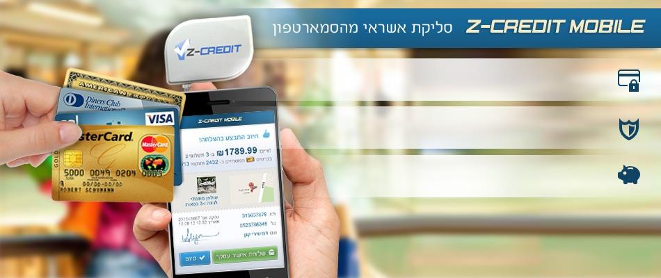 סליקת אשראי<br /> ישירות מהסמארטפון