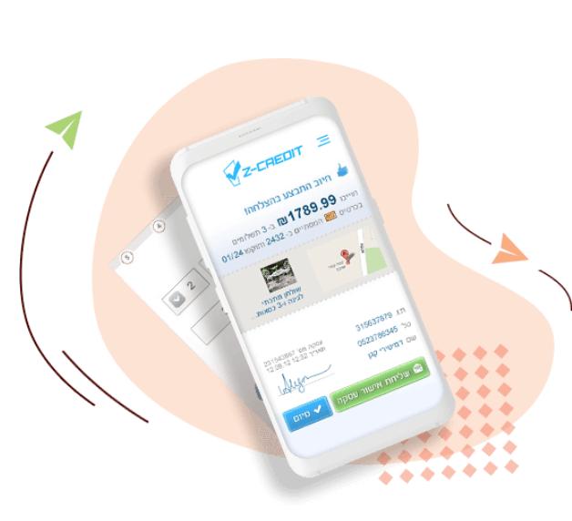 אפליקציה לסליקת אשראי
