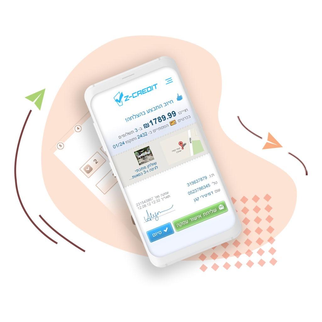 זד קרדיט מובייל - אפליקציה לסליקת אשראי